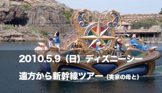 インレポ:2010.5.9(日)日帰り新幹線ツアーでディズニーランド(実家の母と)