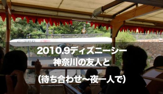 インレポ:2010.9.17(金)神奈川の友人とディズニーシー
