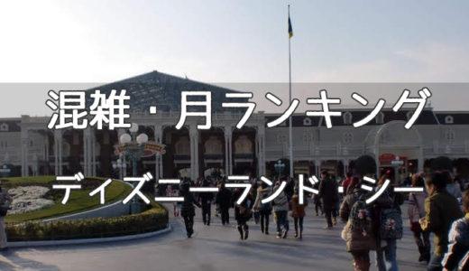 【ランド・シー】月ごとの混雑ランキング【遠方からディズニー】