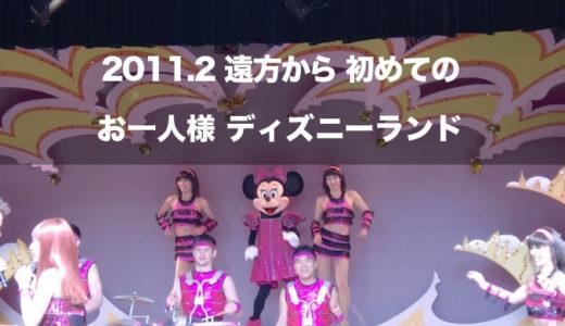 インレポ:2011.2.27(日)お一人様で初・ディズニーランド