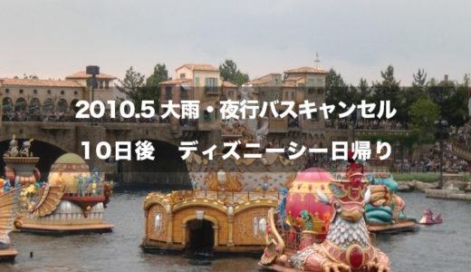 インレポ:2011.5.22(日)雨で夜行バスキャンセル、日程変更のディズニーシー