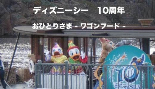 インレポ:2011.9.25(日)ディズニーシー10周年・ショーお一人様