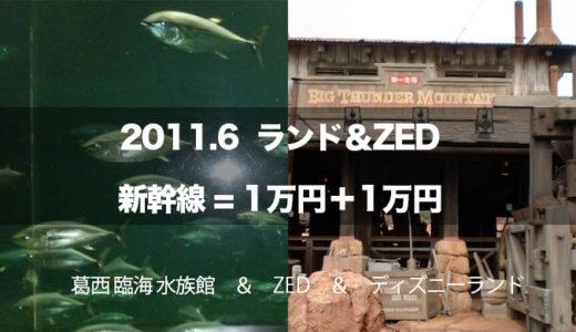 インレポ:2011.6.14(火)震災復興1万円:ZED&ディズニーランド&葛西臨海水族館