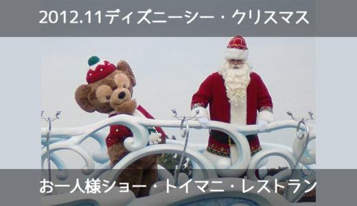 インレポ:2012.11.29(木)ディズニーシー・クリスマスイベント来園