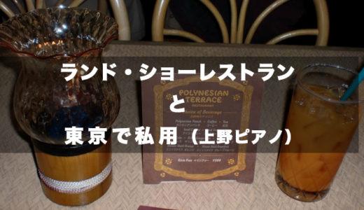 インレポ:2012.4.8(日)ランドのショーレストラン&東京でピアノ会