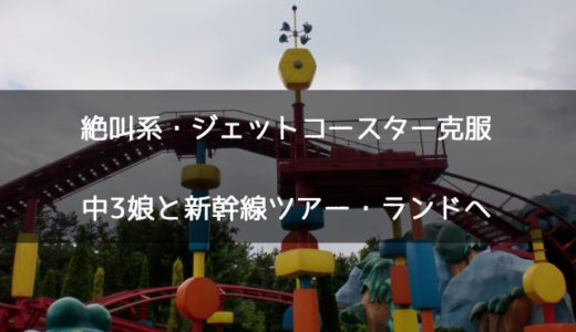インレポ:2012.9.2(日)「絶叫系克服」中3娘と新幹線日帰り・ディズニーランド