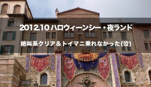 インレポ:2012.10.2(火)シー・トイマニに乗れない一人イン・夜だけランド
