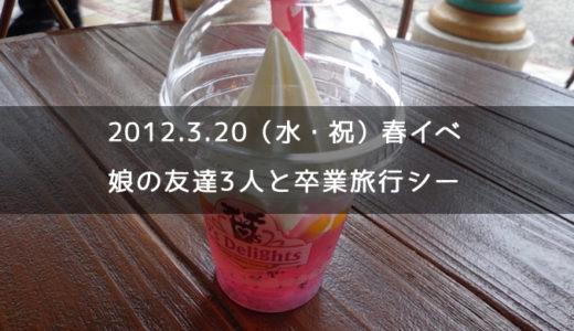 インレポ:2013.3.20(水・祝)中学生3人と卒業旅行・ディズニーシー
