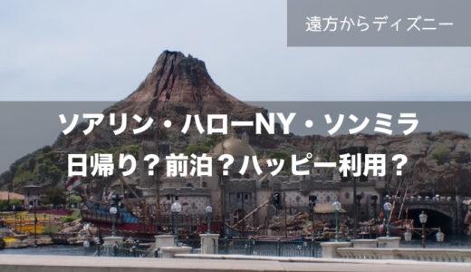 【ソアリン・ハローNY・ソンミラ攻略】遠方から夜行バス・新幹線?日帰り・前泊する?