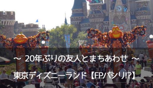 インレポ:2013.9.20(金)遠方から友人と・日帰りディズニーランドの過ごし方