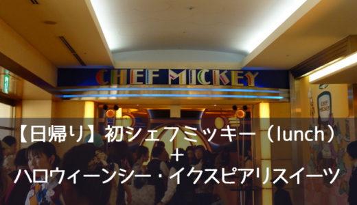 インレポ:2013.10.11(金)お一人様ディズニーシー・初シェフミッキー