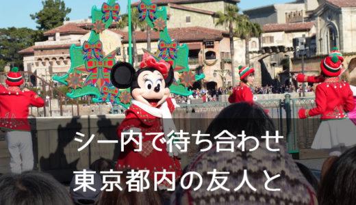 インレポ:2013.11.22(金)ディズニーシー・東京都内の友人と待ち合わせてイン